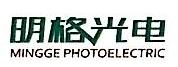 常州市明格光电科技有限公司 最新采购和商业信息
