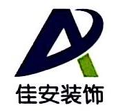 西安佳安装饰工程有限公司 最新采购和商业信息