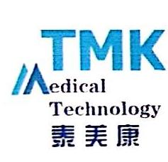青岛泰美康医疗科技有限公司