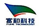 岳阳富和科技有限公司 最新采购和商业信息
