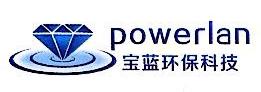 东莞市宝蓝环保科技有限公司 最新采购和商业信息