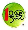 广州市一号线服饰有限公司 最新采购和商业信息