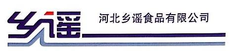 河北乡谣乳业有限公司 最新采购和商业信息