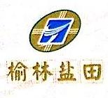 榆林市盐田开发有限责任公司 最新采购和商业信息