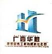 广西华桂建筑安装工程有限责任公司 最新采购和商业信息