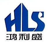 深圳市鸿利盛机械设备有限公司 最新采购和商业信息