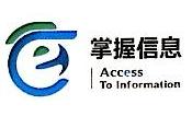 福建掌握信息科技发展有限公司 最新采购和商业信息