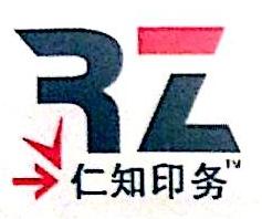 温州仁知包装材料有限公司 最新采购和商业信息