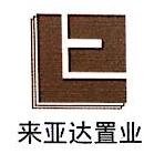 上海来亚达置业发展有限公司