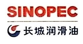 中国石化润滑油有限公司江苏镇江销售分公司 最新采购和商业信息