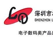 深圳市连大精密制品有限公司 最新采购和商业信息