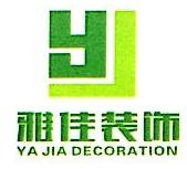 北京雅佳装饰工程有限公司 最新采购和商业信息