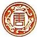 深圳市盛唐世纪置业有限公司 最新采购和商业信息