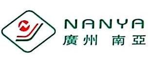 广州市南亚纸浆模塑设备有限公司 最新采购和商业信息