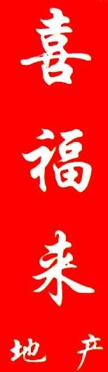 广州喜福来房地产代理有限公司 最新采购和商业信息