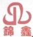 海南锦鑫实业有限公司 最新采购和商业信息