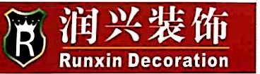 惠州市润兴装饰工程有限公司 最新采购和商业信息