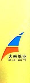 深圳市大来纸业有限公司 最新采购和商业信息