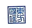 上海东方国信资产管理有限公司 最新采购和商业信息