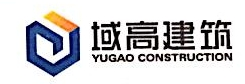 四川域高建筑工程有限公司 最新采购和商业信息