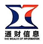 广州市通财信息科技有限公司