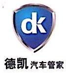 清远市德凯汽车贸易有限公司 最新采购和商业信息