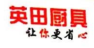 广州英田厨具设备有限公司 最新采购和商业信息