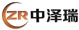 深圳市中泽瑞投资发展有限公司