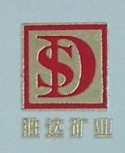 江西省胜达矿业有限公司 最新采购和商业信息