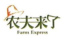 哈尔滨农夫来了网络科技有限公司 最新采购和商业信息