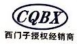 重庆宝祥科技发展有限公司