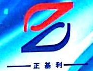 深圳市正基利光电电子有限公司