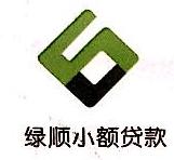 宁波市江东区绿顺小额贷款有限公司