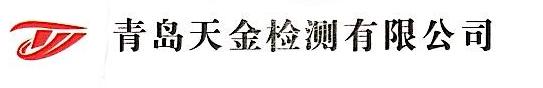 青岛天金检测有限公司 最新采购和商业信息
