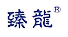 浙江臻龙能源设备科技有限公司 最新采购和商业信息