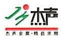 佛山市南海名鼎电子实业有限公司