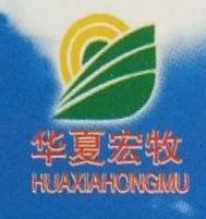 河北宏牧饲料有限公司 最新采购和商业信息