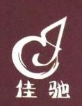 永嘉县宏源拉链有限公司 最新采购和商业信息