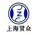 上海贤众汽车零部件有限公司 最新采购和商业信息