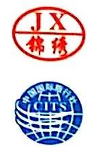 嘉兴市锦绣旅游有限公司 最新采购和商业信息