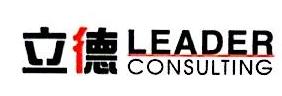 东莞市立德企业管理咨询有限公司