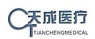 武汉天成医疗器械有限公司 最新采购和商业信息