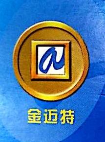 北京市金迈特科技有限公司 最新采购和商业信息