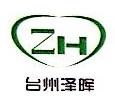 台州泽晖医疗器械有限公司 最新采购和商业信息