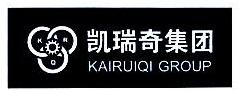 深圳市凯瑞奇自动化技术有限公司 最新采购和商业信息