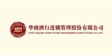 华致酒行连锁管理股份有限公司 最新采购和商业信息