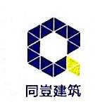 上海同豈建筑设计工程有限公司