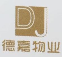深圳市德嘉物业服务有限公司 最新采购和商业信息