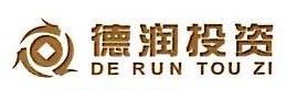 深圳市前海德润资产管理有限公司 最新采购和商业信息