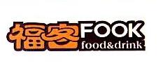 深圳市福客餐饮管理服务有限公司 最新采购和商业信息